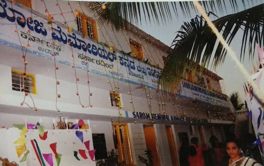 saroja memorial school foundation